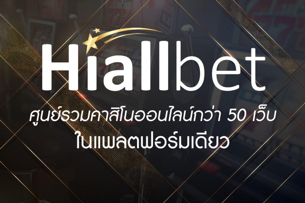 Hiallbet-คาสิโน