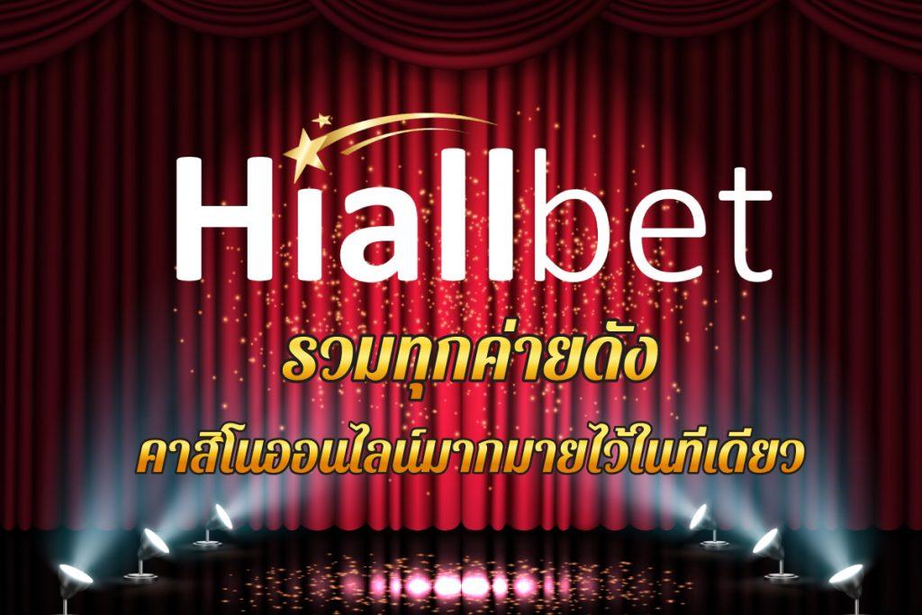 Hiallbet-เกม