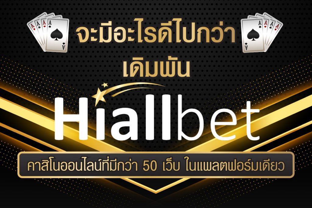 Hiallbet-พนัน