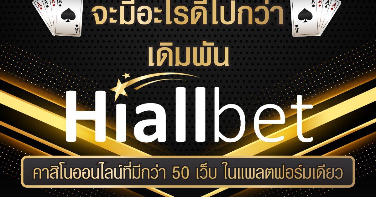 Hiallbet เว็บรวมคาสิโนออนไลน์กว่า 50 ค่ายในที่เดียว