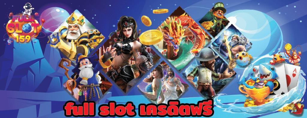 Full slot-เกม