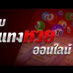 การเล่นหวยบนเว็บไซต์-เกม